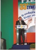 Στο 33ο Συνέδριο της ΓΣΕΕ (2007)