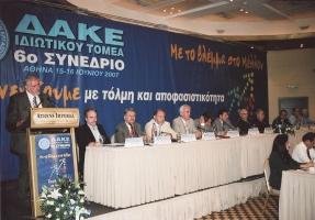 Στο 6ο Συνέδριο ΔΑΚΕ (2007)